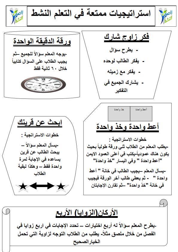 استراتيجيات التعلم النشط 5 ورقات وورد Aa_oo_12