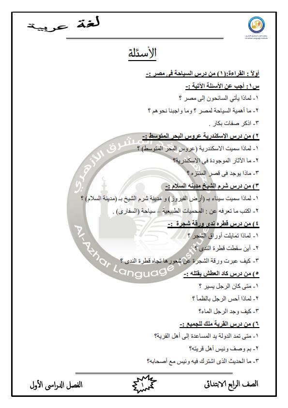 أفضل مراجعة لغة عربية س و ج للصف الرابع الابتدائي ترم أول 2019 Arabic14
