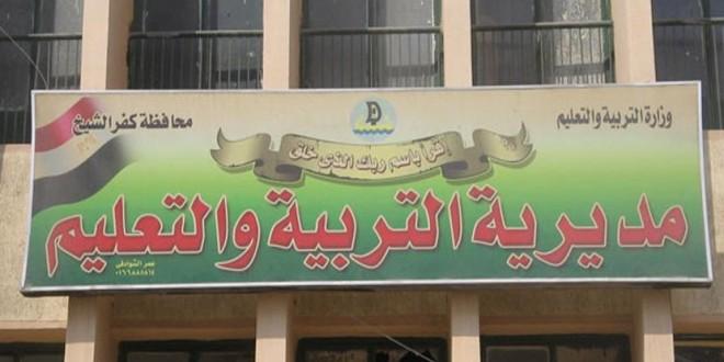 نتيجة الشهادة الإعدادية 2021 محافظة كفر الشيخ Di_oa10