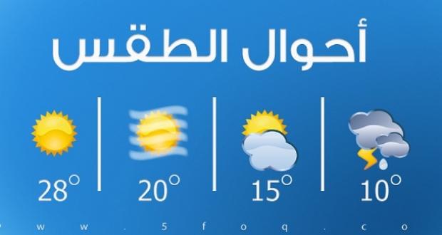 توقعات الطقس ليوم الأربعاء الموافق 2018/1/31 Meteoo10