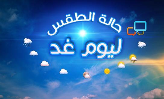 توقعات الارصاد ليوم الجمعة الموافق 23/2/2018 News_110