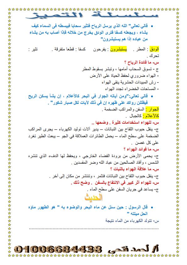 مراجعة التربية الاسلامية للصف الاول الاعدادى الترم الثاني - 6 ورقات فقط O_ao_o10