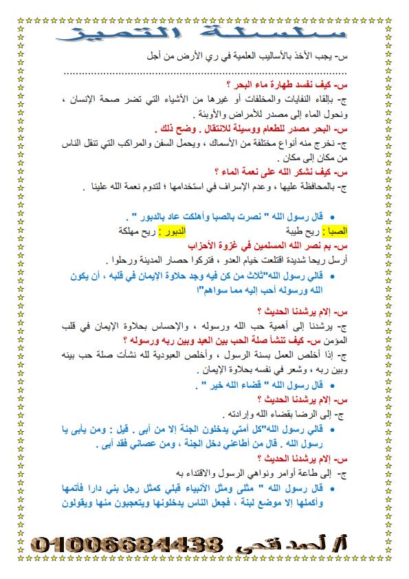 مراجعة التربية الاسلامية للصف الاول الاعدادى الترم الثاني - 6 ورقات فقط O_ao_o11