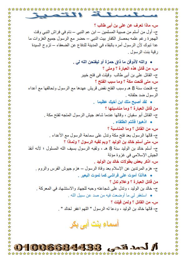 مراجعة التربية الاسلامية للصف الاول الاعدادى الترم الثاني - 6 ورقات فقط O_ao_o12