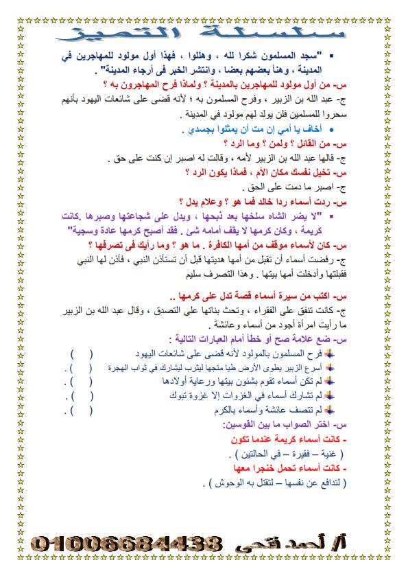مراجعة التربية الاسلامية للصف الاول الاعدادى الترم الثاني - 6 ورقات فقط O_ao_o13