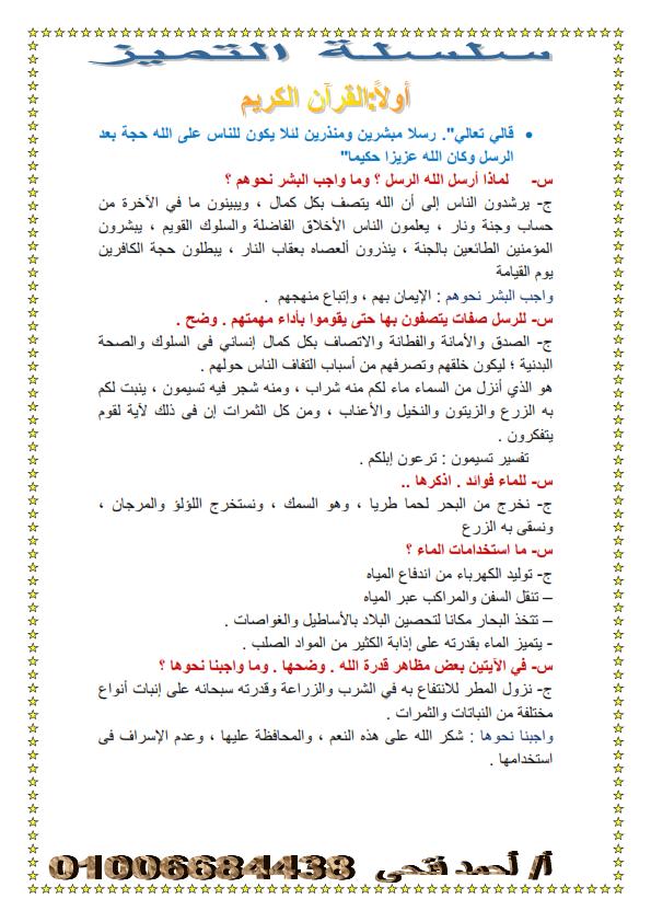 مراجعة التربية الاسلامية للصف الاول الاعدادى الترم الثاني - 6 ورقات فقط O_ao_o14