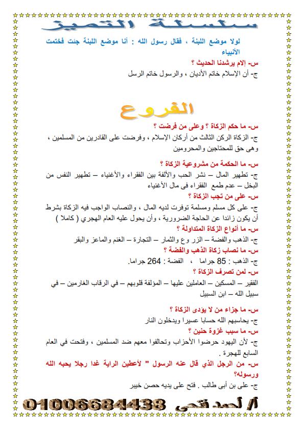 مراجعة التربية الاسلامية للصف الاول الاعدادى الترم الثاني - 6 ورقات فقط O_ao_o15