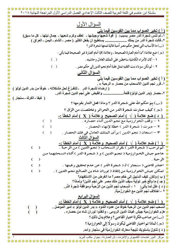 هام وعاجل : مراجعة ابن عاصم في اللغة العربية الفصل الدراسي الأول للشهادة الإعدادية 2018 O_o_eo10