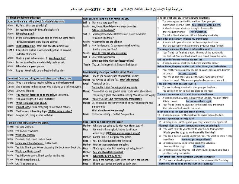 مراجعة انجليزى الثالث الاعدادى 4 ورقات لن يخرج عنهم امتحان نصف العام O_oao_17