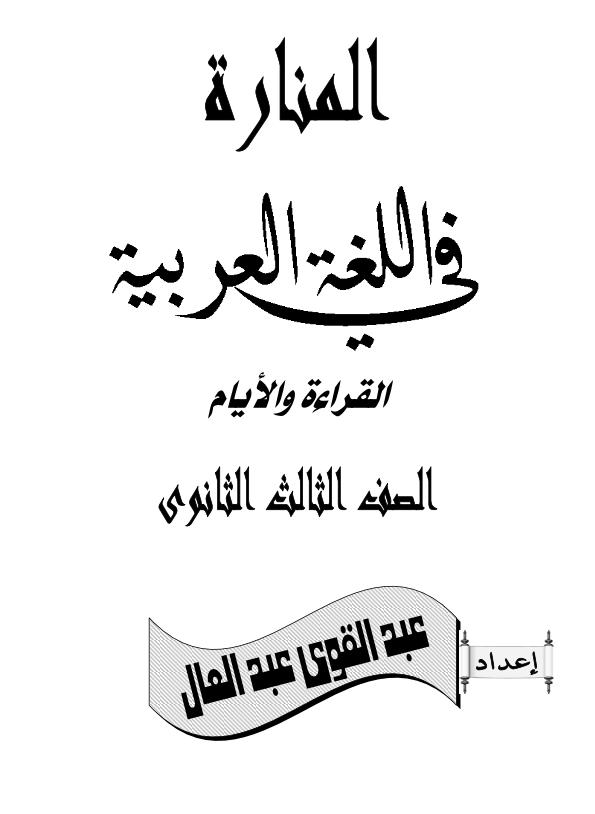 مراجعة نهائية لقصة الايام والقراءة 39 ورقة pdf للثانوية العامة O_oua_11