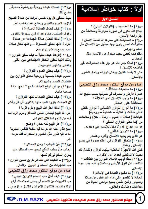 مراجعة تربية اسلامية جامدة للثالث الاعدادي ترم اول بالاجابات O_oua_15