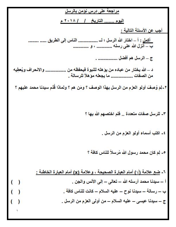 مراجعة درس نؤمن بالرسل ا- محمد عادل O_oy__10