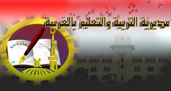 نتيجة الشهادة الإعدادية 2021 محافظة الغربية Oa10