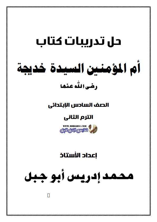 حل تدريبات كتاب ام المؤمنين السيدة خديجة للصف السادس الابتدائي الترم الثاني  Oa_a_010