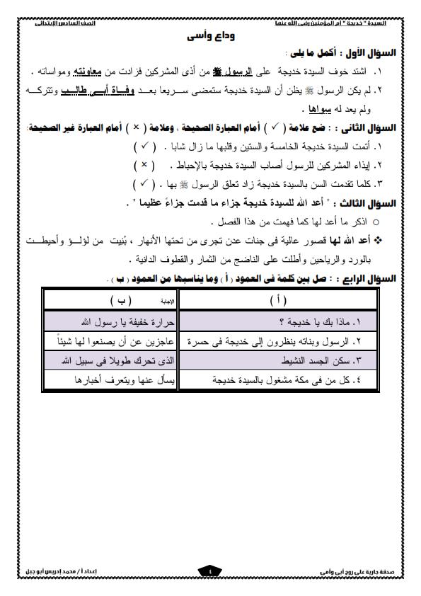 حل تدريبات كتاب ام المؤمنين السيدة خديجة للصف السادس الابتدائي الترم الثاني  Oa_a_011