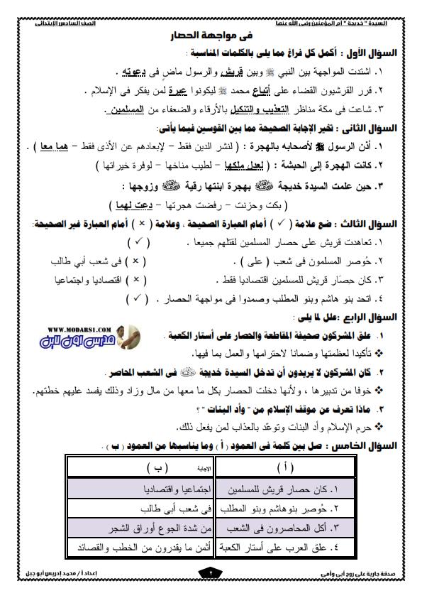 حل تدريبات كتاب ام المؤمنين السيدة خديجة للصف السادس الابتدائي الترم الثاني  Oa_a_012