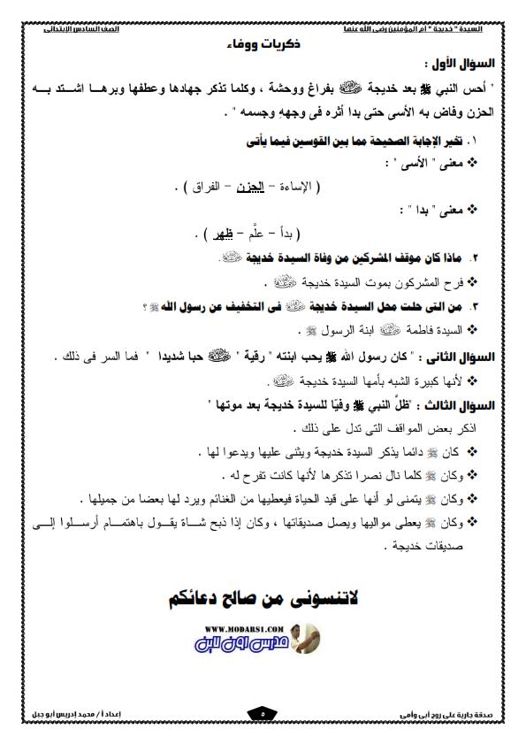 حل تدريبات كتاب ام المؤمنين السيدة خديجة للصف السادس الابتدائي الترم الثاني  Oa_a_013