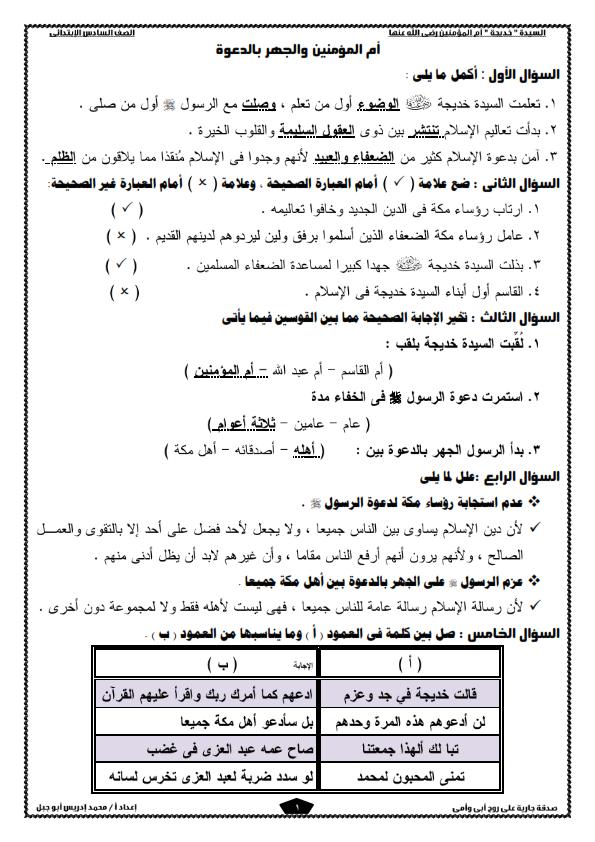 حل تدريبات كتاب ام المؤمنين السيدة خديجة للصف السادس الابتدائي الترم الثاني  Oa_a_014