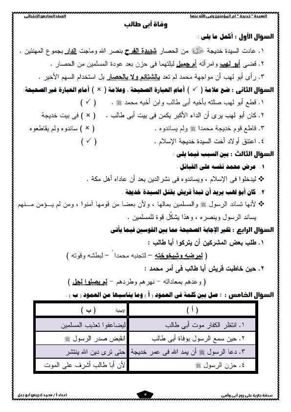 حل تدريبات كتاب ام المؤمنين السيدة خديجة للصف السادس الابتدائي الترم الثاني  Oa_a_015