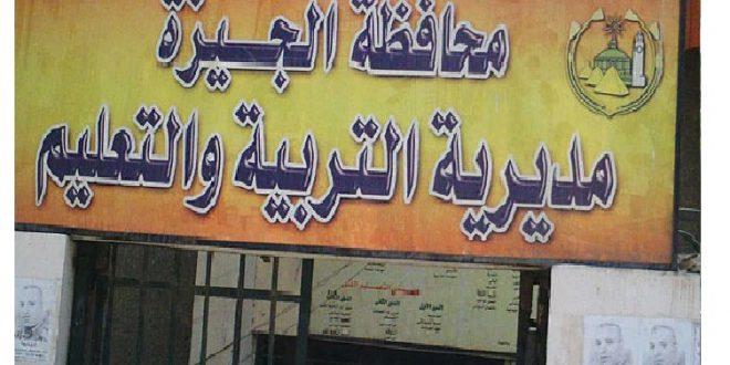 جدول امتحانات محافظة الجيزة الترم الاول 2018 ابتدائى - اعدادي - ثانوي