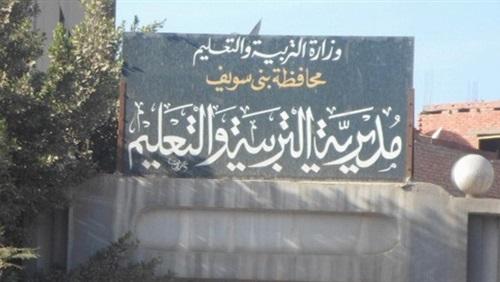 نتيجة الشهادة الإعدادية 2021 محافظة بني سويف Oaa_oa13