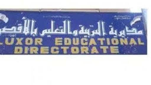 تنسيق القبول بالثانوي العام 2021 / 2022 محافظة الأقصر Oaa_oa15