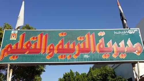 نتيجة الشهادة الإعدادية 2021 محافظة الوادي الجديد  Oaa_oa17