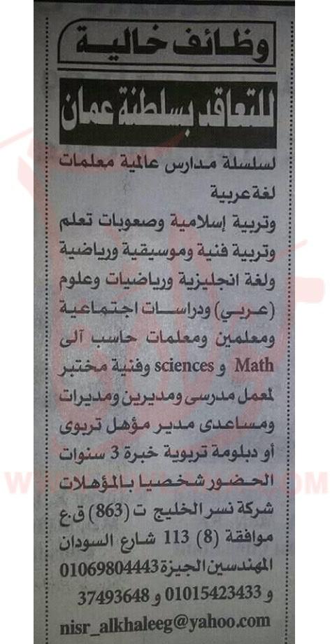 للتعاقد.. معلمين ومعلمات لسلطنة عمان 2018 - 2019 Oao-uo10
