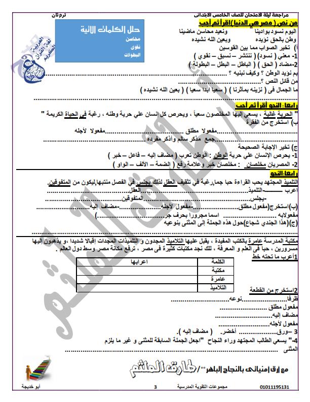 امتحان اللغة العربية للصف الخامس ترم ثاني 2018 - مستر طارق الملثم Oao_oo11