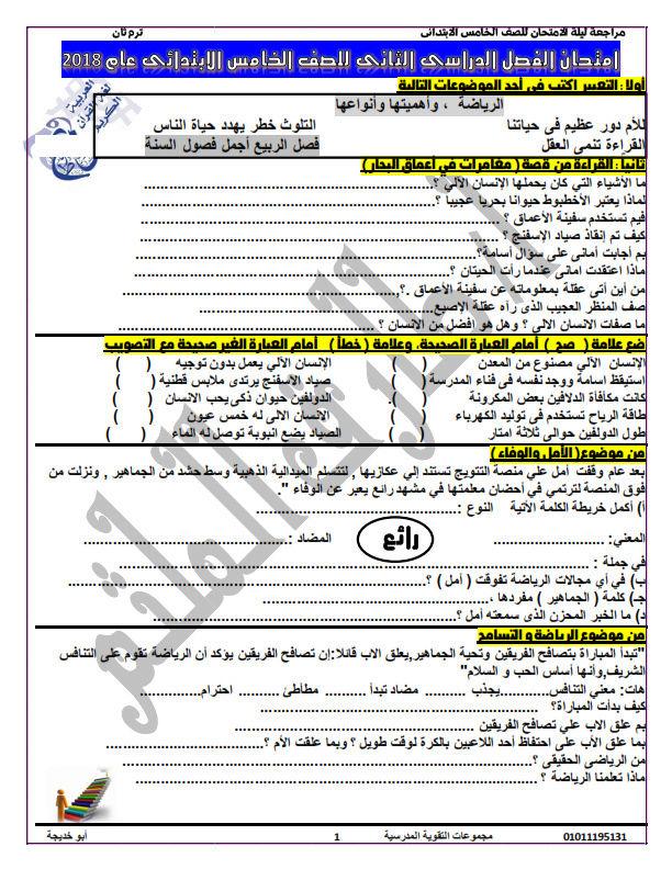 امتحان اللغة العربية للصف الخامس ترم ثاني 2018 - مستر طارق الملثم Oao_oo24
