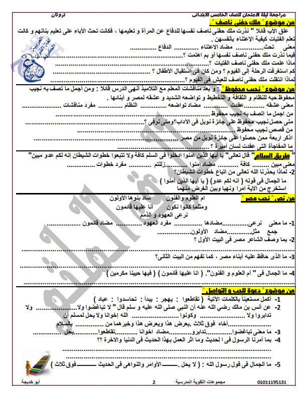 امتحان اللغة العربية للصف الخامس ترم ثاني 2018 - مستر طارق الملثم Oao_oo25
