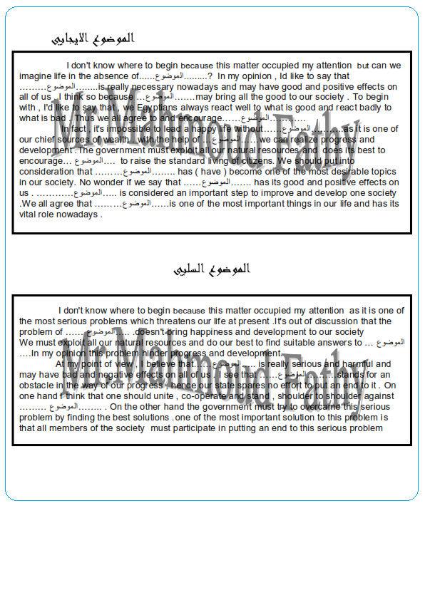 مقدمة الموضوع الايجابى والسلبى للبراجراف في ورقة واحدة تحفة Oi_oou10