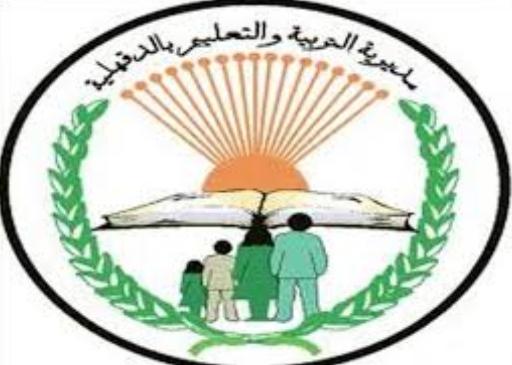 نتيجة الشهادة الإعدادية 2021 محافظة الدقهلية  Oiuoa10
