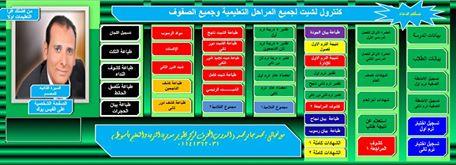 تحميل: كنترولات الشيت (ابتدائى - إعدادى - ثانوى) بعد التحديث - أ/ محمد جابر Oo_10