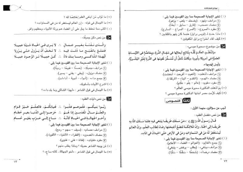 27 اختبار لغة عربية للثالث الاعدادي لن يخرج عنهم امتحان نصف العام Oo_ooi11