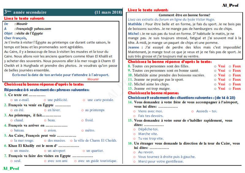 امتحان الوزارة لغة فرنسية للثانوية العامة 2018 Oo_ou_10