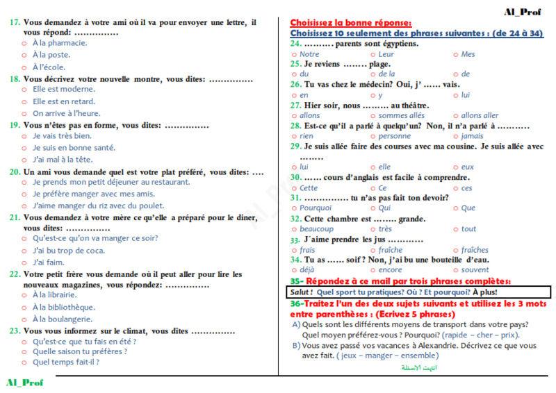 امتحان الوزارة لغة فرنسية للثانوية العامة 2018 Oo_ou_11