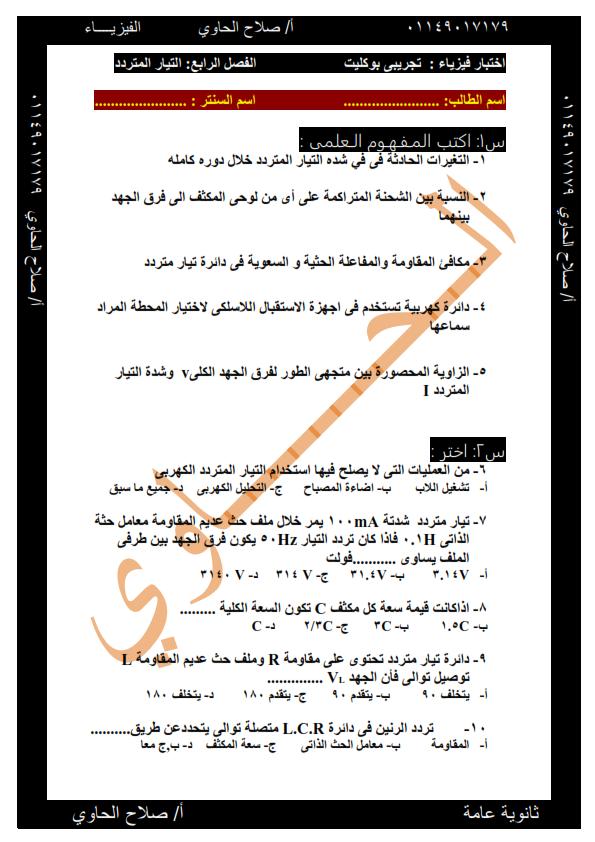 بوكليت امتحان فيزياء الثالث الثانوى 2018 Oo_udo16