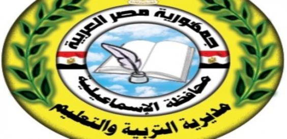 تنسيق القبول بالثانوي العام 2021 / 2022 محافظة الاسماعيلية Ooaoa10