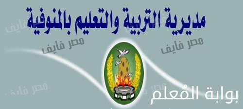 نتيجة الشهادة الإعدادية 2021 محافظة المنوفية Ooouia10