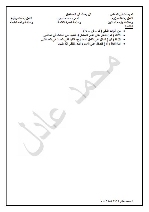 النحو للصف الرابع الترم الثاني 3 ورقات - ا/ محمد عادل Oou__o10