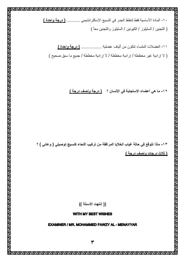 نموذج اختبار أحياء للصف الأول الثانوي ترم أول 2019.. أ/ محمد فوزى المنير Oou_a_10