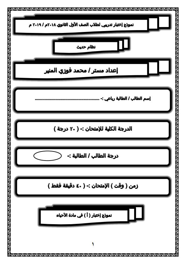 نموذج اختبار أحياء للصف الأول الثانوي ترم أول 2019.. أ/ محمد فوزى المنير Oou_a_11