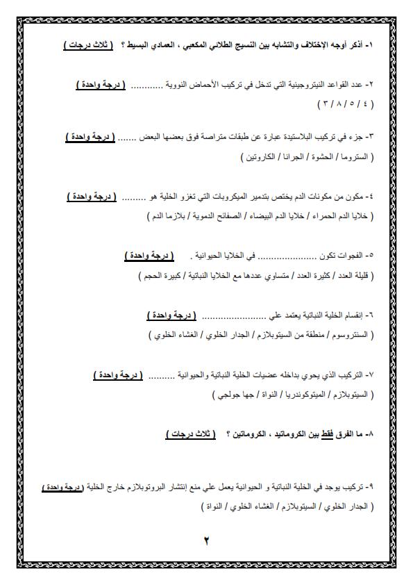 نموذج اختبار أحياء للصف الأول الثانوي ترم أول 2019.. أ/ محمد فوزى المنير Oou_a_12