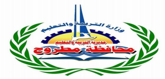 نتيجة الشهادة الإعدادية 2021 محافظة مطروح Ou10