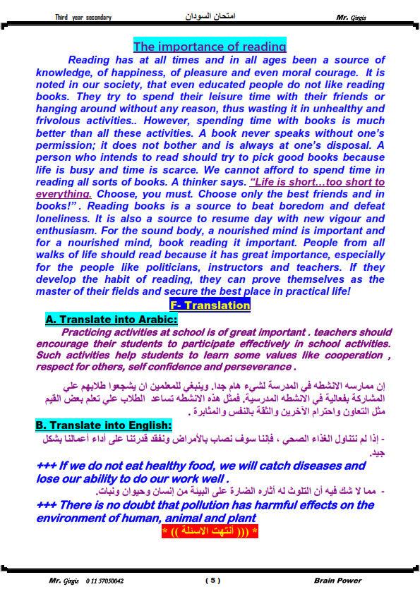 امتحان اللغة الانجليزية للثانوية العامة ٢٠١٨ السودان + الاجابة Oui_oy17