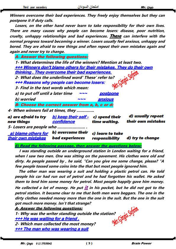 امتحان اللغة الانجليزية للثانوية العامة ٢٠١٨ السودان + الاجابة Oui_oy19