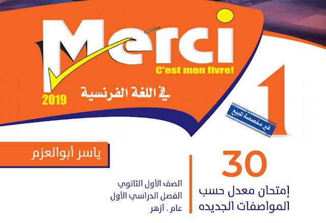 10 نماذج استرشادية لغة فرنسية بالحل للصف الاول الثانوي نظام جديد من كتاب merci Screen10