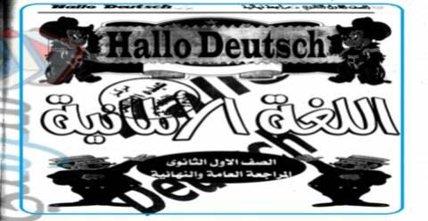 كتاب سوبر ستار المانى للصف الاول الاعدادى pdf