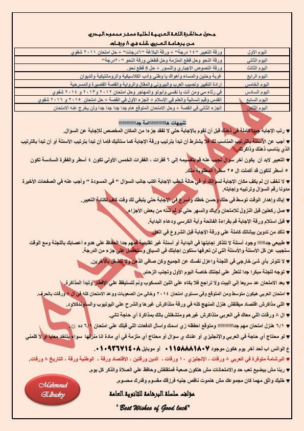 جدول مذاكرة اللغة العربية + نصائح هامة للثانوية العامة 2018  Uo_od_10